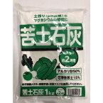 有限会社熊本物産 苦土石灰 1kg 1個