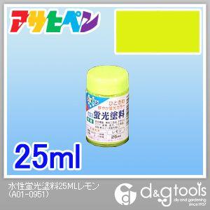 アサヒペン 水性蛍光塗料 レモン 25ml
