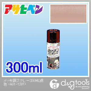 簡単メッキスプレー塗料アサヒペン メッキ調スプレー 銅色 300ml