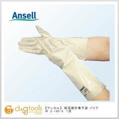 【アンセル】 耐溶剤作業手袋 バリア M 2-100-8 1双