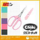 【アルス|ARS】 クラフトチョキ(CRAFT Choki) 330H-P ピンク (クラフト鋏)