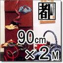 【アサヒペン】 スーパーメイクアップシート 90cm×2M 1巻 (選べる22柄) 《予約品》