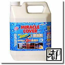 超強力水性防水剤 撥水剤アサヒペン ミラクルカバー (4L)  超強力水性防水剤 撥水剤