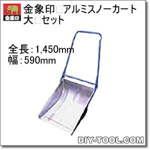 【浅香工業/金象印】 DXアルミスノーカート (スノーダンプ) 大  (除雪・雪かき用品)