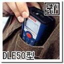 【即納】【送料無料】世界最小のレーザー距離計![ボッシュ] デジタルレーザーメーター DLE 50型