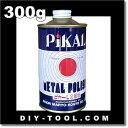 ピカール液 液状金属磨き 300g No.12100 日本磨料工業