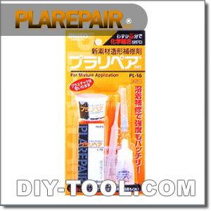 プラリペア プラスチックの補修剤 黒 (PL-16)[返品不可]