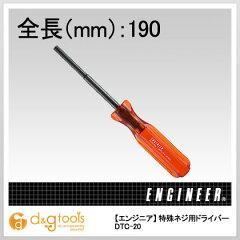 【在庫品】【エンジニア】 特殊ネジ用ドライバー (DTC-20) 【吊り下げタイプ】