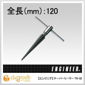 エンジニア テーパーリーマー (TR-02)