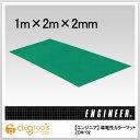 エンジニア 導電性カラーマット(2m×1m) ZCM-02