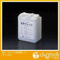 【エスコ】5kgスケール洗浄剤[スタインAC]EA119-20
