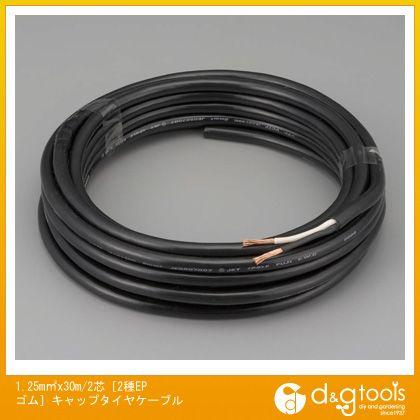エスコ 1.25mm2 x30m/2芯[2種EPゴム]キャップタイヤケーブル (EA940AX-13)
