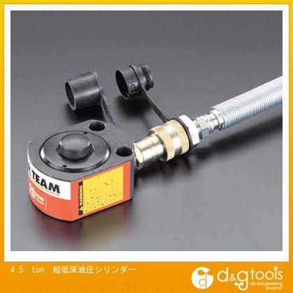 エスコ 4.5ton超低床油圧シリンダー (EA993EK-4.5)