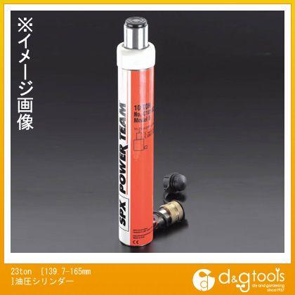 エスコ 23ton[139.7-165mm]油圧シリンダー (EA993EL-31)