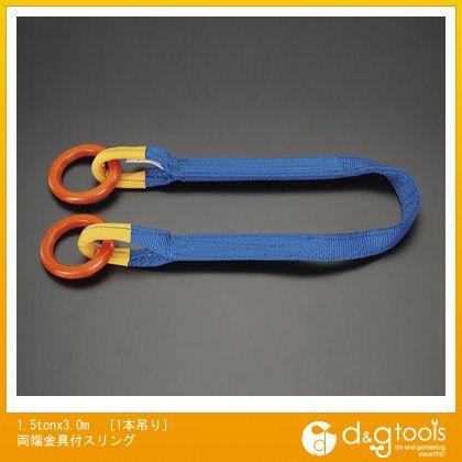 エスコ 1.5tonx3.0m[1本吊り]両端金具付スリング (EA981EG-24A)