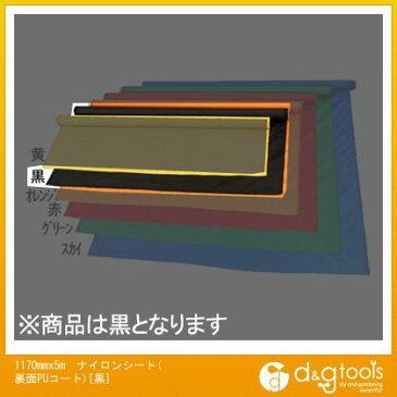 エスコ 1170mmx5mナイロンシート(裏面PUコート)[黒] (EA952AG-5B)