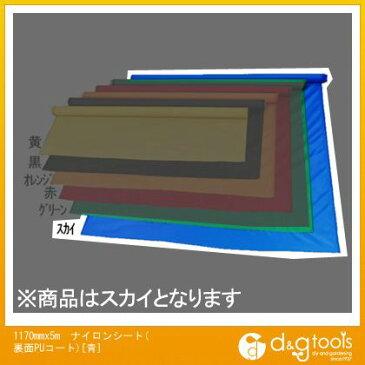 エスコ 1170mmx5mナイロンシート(裏面PUコート)[青] (EA952AG-5F)