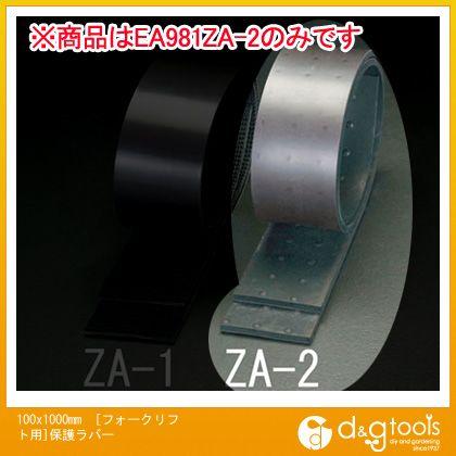 エスコ 100x1000mm[フォークリフト用]保護ラバー (EA981ZA-2)