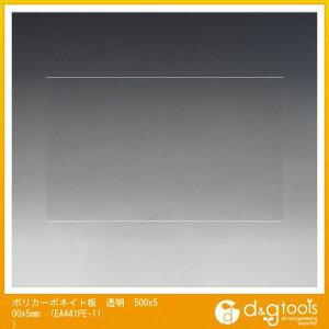 ポリカーボネイト板 透明 500x500x5mm (EA441PE-11)