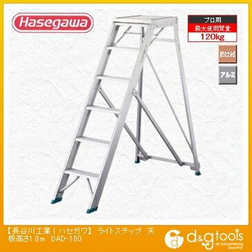 長谷川工業 折たたみ式作業台 ライトステップ DAD (10506) 天板高さ1.8m (DAD-180)