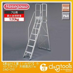 長谷川工業 折たたみ式作業台 ライトステップ DAD (10507) 天板高さ2.1m (DAD-210)