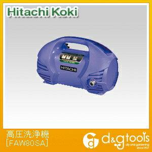 日立工機 高圧洗浄機 (FAW80SA) HITACHI 高圧洗浄機 家庭用高圧洗浄機
