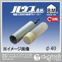 ハウスビーエム 湿式ダイヤモンドコアドリル(回転用)DMCWタイプ(フルセット) 40mm DMCW-40