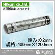 光 アルミ板 ロール巻 厚み0.2mm 規格400mm×1200mm HA2412