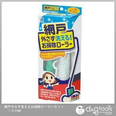 ハンディクラウン 網戸外さず洗えるお掃除ローラーセット 150mm (網戸外さず洗えるお掃除ロー...