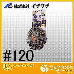 イチグチ BSペーパーホイル #120 (50167)