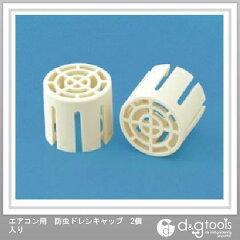 因幡電工 エアコン用 防虫ドレンキャップ アイボリー (DC-1416) 2個入り【あす楽】