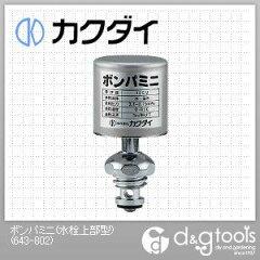 【在庫品】【カクダイ】 ボンパミニ(水栓上部型) (643-802)