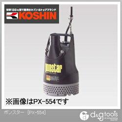工進汚水用水中ポンプ(ポンスター)40・50ミリ兼用(50HZ)汚水用土木用・AC100V(PX-554)
