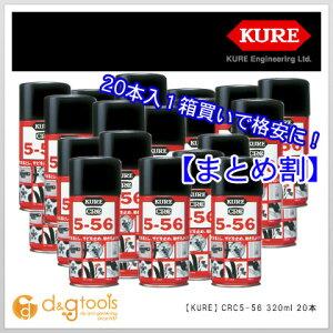 呉工業 CRC5-56(クレ556) 320ml (1004) 20本 【02P07Feb16…