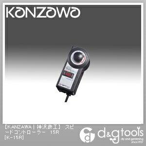 神沢鉄工 スピードコントローラー15R K-15R