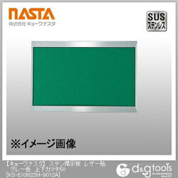 ナスタステン掲示板レザー貼上下カマチ50グレー(KS-EX362SH-9012A)