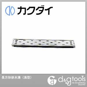 カクダイ 長方形排水溝(浅型) 4204-150×900