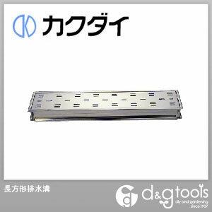 カクダイ 長方形排水溝 4206-150×900