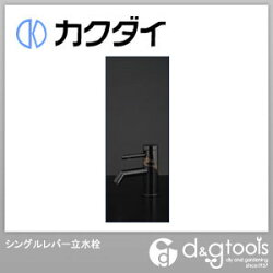 カクダイシングルレバー立水栓(716-213-13)KAKUDAI混合栓洗面用シングルレバー混合栓