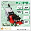 【ゴールデンスター】 ガソリンエンジン式 芝刈機(芝刈り機) ワンダーモアー (RCD-4801AL...