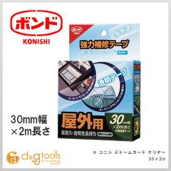 【コニシ】 ボンド  ストームガード クリヤー 30mm×2M (04930)強力補修テープ