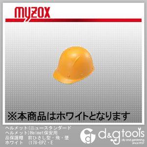 【マイゾックス】ヘルメット(ニュースタンダードヘルメット)Helmet保安用品保護帽 前ひさし型...