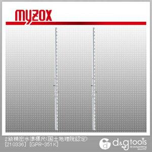 マイゾックス 2級精密水準標尺(国土地理院認定)[210336]2本1組 GPR-351K
