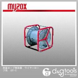 マイゾックス測量ロープ巻取器ワイヤーロープ用(OT-1)