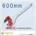 MCC MCCコーナーレンチアルミ白・エンビ被覆用DA600 600 CWVDA600