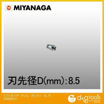 ミヤナガ 湿式ミストダイヤドリル(ワンタッチタイプ)カッター (DM085C) 丸軸 コンクリートドリル コンクリート ドリル