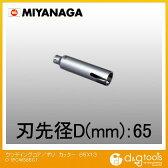 ミヤナガ ウッデイングコアドリル/ポリクリックシリーズ カッター ウィディングコアドリル 65×130 PCWS65C