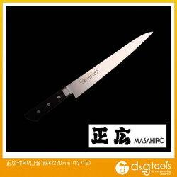 正広包丁MV口金筋引270mm(13718)調理用
