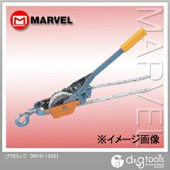 【マーベル】 プラロック [MPR-1000]