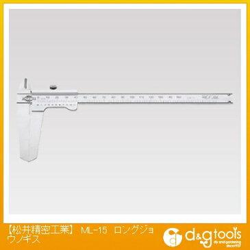 松井精密工業 ロングジョウノギス ML-15